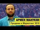 Армен Манукян. Тема лекции Как успешно вывести оффлайн бизнес в онлайн