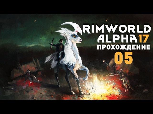 Прохождение RimWorld Alpha 17 EXTREME 5 ГОРНОЕ ДЕЛО ОБУЗДАНО