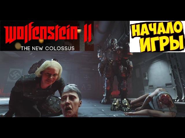 КАК ПРОЙТИ Wolfenstein II The New Colossus ★ НА РУССКОМ ЯЗЫКЕ ★ ЭПИЗОД 1 ★ НАЧАЛО ИГРЫ