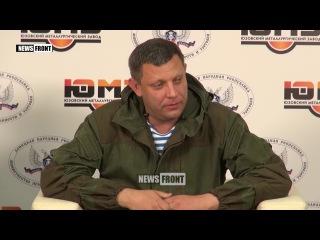 Александр Захарченко: