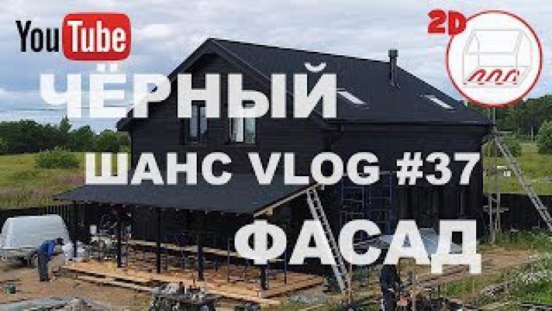 Чёрный фасад дома Тэи Салат | КББ на УШП | Андрей Шанс VLOG37