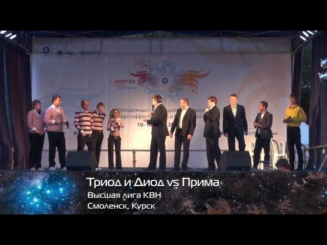 Триод и Диод (Смоленск) vs Прима (Курск) - ядерный КВН
