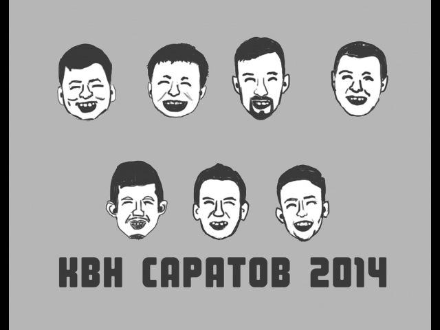 КВН Саратов - Высшая лига 2014. Весь сезон.  ЛУЧШЕЕ 
