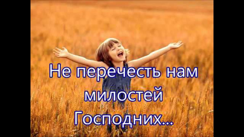 Не перечесть нам милостей Господних - Детская Песня Хвалы на Жатву