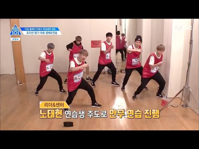 [ENG] PRODUCE101 Season 2 EP6 | Shape of You | part distribution/group practice CUT