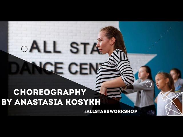 Choreography by Анастасия Косых All Stars Junior Workshop