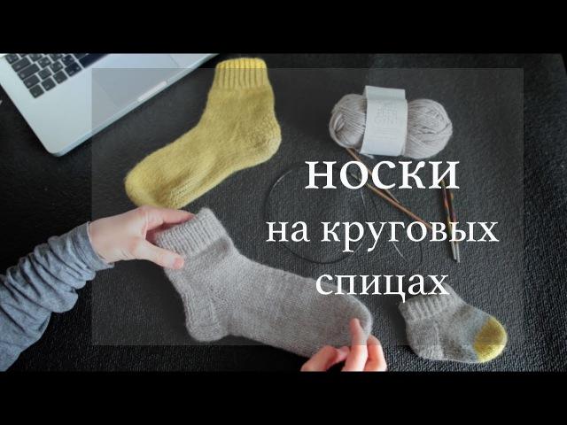 Как связать носки на круговых спицах. Инструкция. » Freewka.com - Смотреть онлайн в хорощем качестве