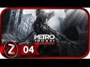 Metro 2033 Redux Прохождение на русском 4 - Мёртвый город FullHDPC