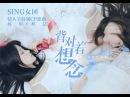【HD】SING-背對著想念MV [Official Music Video]官方完整版MV