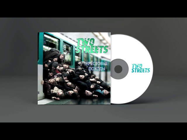 TWO STREETS - Крестовые Походы(audio)