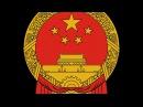 урок 10, объявления в аэропорту, практический курс китайского языка с Тони Лаоши ...