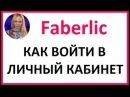 Как зайти на сайт Фаберлик под своим Логином и Паролем