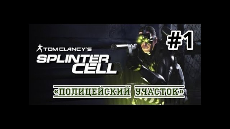 RED Queen 'AID' ► Let's Play ► Splinter Cell ► Полицейский участок 1