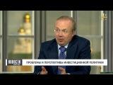 Проблемы и перспективы инвестиционной политики (в студии Андрей Назаров)
