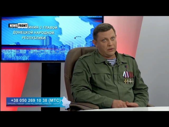 Захарченко: граница ДНР будет расширена на всю территорию бывшей Донецкой облас...