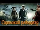 Одинокий рейнджер 2013 лучший трейлер.Смотреть фильм Одинокий рейнджер 2013 онлайн....