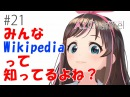 Знаете ли вы о Википедии