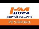 Регулировка дверного доводчика НОРА М
