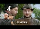 Земляк Шериф 4 серия 2013 Боевик @ Русские сериалы