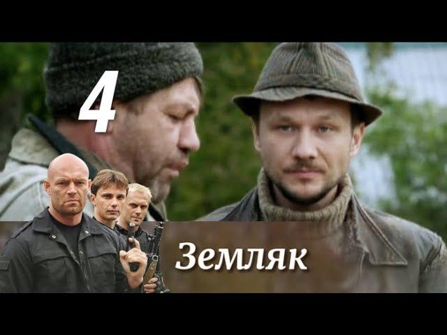 Земляк Шериф. 4 серия (2013). Боевик @ Русские сериалы