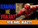 SPIDER MAN PS4 | ЧЕЛОВЕК-ПАУК ДЛЯ PS4 - ВПЕЧАТЛЕНИЕ О НОВОМ ТРЕЙЛЕРЕ!