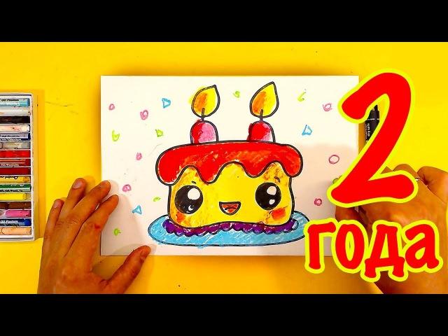 2 года каналу РыбаКит Как нарисовать ТОРТ Уроки рисования для детей смотреть онлайн без регистрации