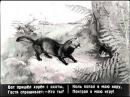 Диафильм Сказка об умном мышонке С Маршак