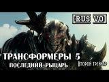 Трансформеры 5: Последний рыцарь Второй трейлер на русском (2017) [RUS]