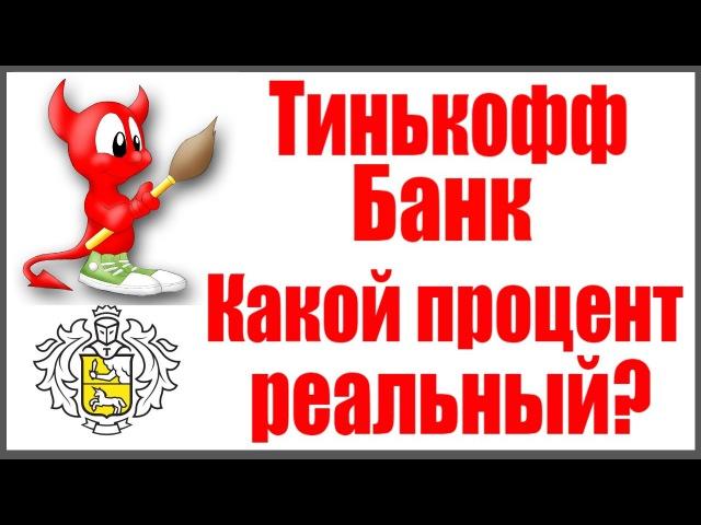 Тинькофф Банк какой реально процент по кредиту