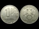 1 рубль 1999 год спмд VS 1 rouble 1999 SPMD