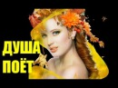Вот это Песня! Душа поёт! Russian Love Song ~ Soul sings HD 1080p