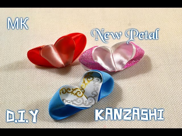 New Petal Kanzashi/Лепесток