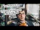 Гарри Поттер и проблемы с девушками Переозвучка