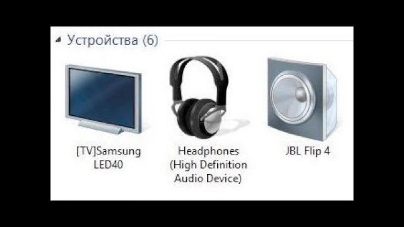 🚩 Bluetooth колонка JBL не подключается к ПК