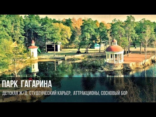 Парк Гагарина с высоты | Gagarin Park, Chelyabinsk (Russia, South Ural)