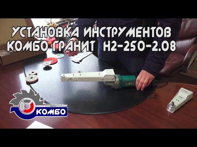 Насадка к УШМ Комбо Гранит Н2-250-2.08 - Установка шлифовальных инструментов