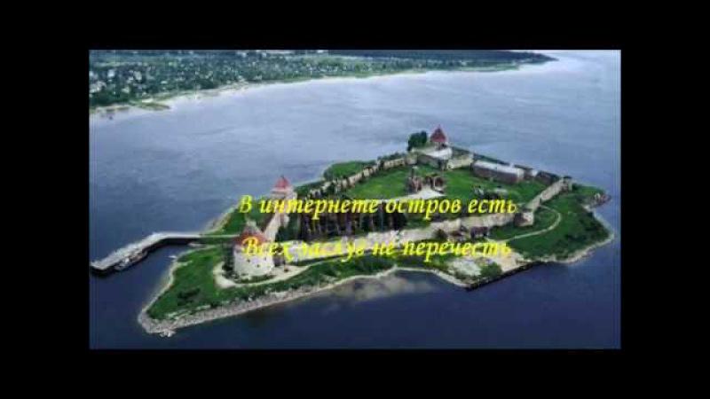 Сказочный остров Big Behoof.