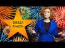 Вебинар Звезда Рунета