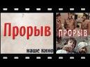 Прорыв. 1992. Боевик, драма, приключения.