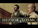 Шерлок Холмс 2013 Сериал в HD 1-2 Серия