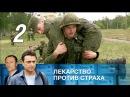 Лекарство против страха 2 серия (2013) HD 1080p
