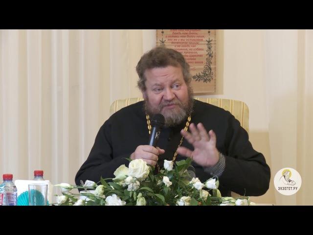 Бытие. Гибель первого мира. Лекция 2 (главы 1-3). Священник Олег Стеняев. Библейский портал