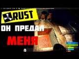 RUST ОН ПРЕДАЛ МЕНЯ /LION PLAY RUST