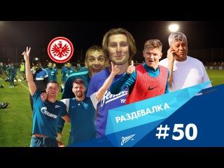 «Раздевалка» на «Зенит-ТВ»: выпуск №50