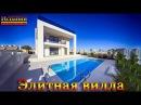 Элитная вилла в Испании, люкс недвижимость в Испании Ла Зения и Кабо Роиг