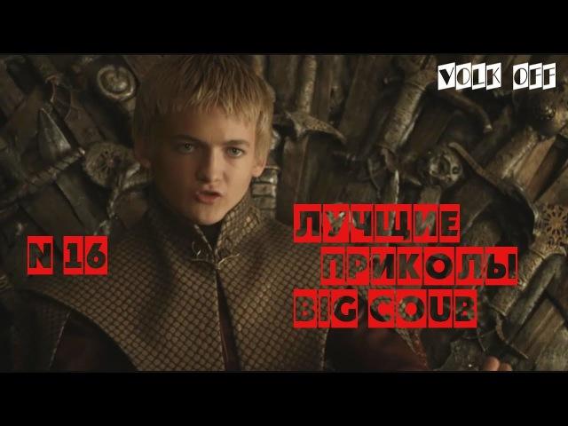 Игра престолов [ 16 ] ( Лучшие Приколы,смешные моменты COUB by VOLK OFF ) - Game of Thrones,Jokes