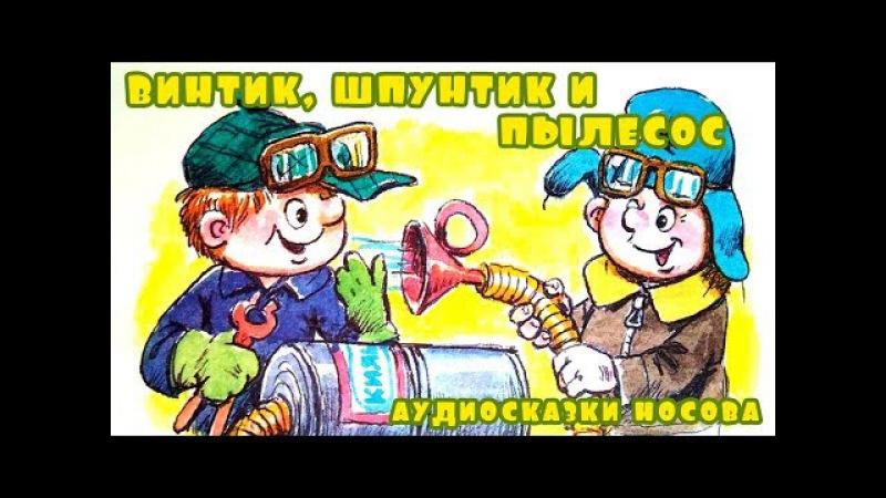 Винтик Шпунтик и Пылесос мультфильм