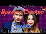 Vremya i Steklo  Troll (karaoke) (2017)
