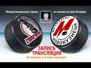 Турнир Вахрина. Тюменский Легион vs Металлург Новокузнецк