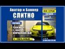 Как сделать слитный Аватар и Баннер в группе ВКонтакте Оформление группы ВК
